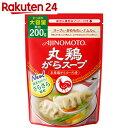 丸鶏がらスープ 200g袋【楽天24】[味の素 丸鶏がらスープ 中華だし]