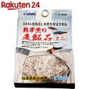熱帯魚の麦飯石 ミニ