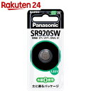 パナソニック 酸化銀電池 1個入り SR920SW【楽天24】[パナソニック ボタン電池]