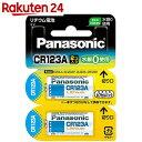 パナソニック カメラ用 リチウム電池 CR123A 2個入【楽天24】[パナソニック リチウム電池]