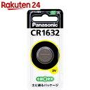 パナソニック コイン型リチウム電池 CR1632【楽天24】【あす楽対応】[パナソニック リチウム電池]
