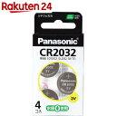 パナソニック コイン型リチウム電池 CR2032 4個入【楽天24】[パナソニック リチウム電池]