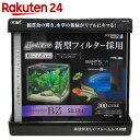 グラステリアBZ サイレント 300キューブ【楽天24】[ガラス水槽(観賞魚用) GEX(ジェックス)]