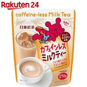 カフェインレスミルクティー