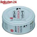 何も入れないかつおだけのたまの伝説。 80g【楽天24】[三洋食品 猫缶・レトルト(かつお)]