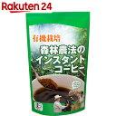 有機栽培 森林農法のインスタントコーヒー 100g【楽天24】【あす楽対応】[ウインドファーム コーヒー(有機JAS)]