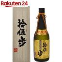寿海酒造 拾伍歩(じゅうごねんのあゆみ) 芋焼酎 36度 720ml 箱有