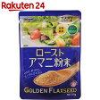 Golden Flaxseed ローストアマニ 粉末 35g【楽天24】【あす楽対応】[ニップンのアマニ アマニ(フラックスシード)]