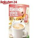 ブレンディスティック カフェオレ やすらぎカフェインレス 10g×7本【楽天24】[Blendy(ブレンディ) デカフェ(カフェインレスコーヒー)]【ag6ic】