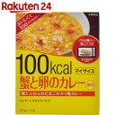 マイサイズ 100kcal 蟹と卵のカレー 辛口 120g【楽天24】[マイサイズ カロリーコントロール食]