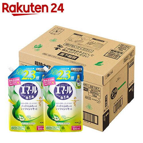 【ケース販売】エマール リフレッシュグリーンの香り つめかえ用特大サイズ 920ml×15個