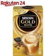 ネスカフェ ゴールドブレンド スティックコーヒー 6.6g×10本入