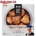 K&K 缶つま匠 焼鳥おび肉塩だれ 70g【楽天24】[缶つま 焼き鳥缶(やきとり缶)]