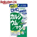 DHC カルシウム/マグ 60日分 180粒...