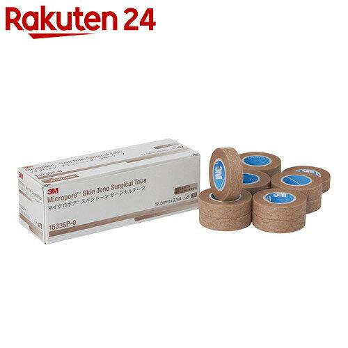 3M マイクロポア スキントーン サージカルテープ スモール パック 12.5mm×9.1m 12巻入 1533SP-0