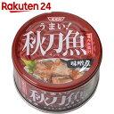 SSK うまい! 秋刀魚 味噌煮 150g【楽天24】[SSK さんま缶(さんまの缶詰)]