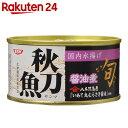 SSK 旬 秋刀魚 醤油煮 175g【楽天24】[SSK さんま缶(さんまの缶詰)]