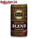 TULLY'S(タリーズ) バリスタズブレンド 180g×30本【楽天24】【ケース販売】[TULLY'S(タリーズ) 缶コーヒー]