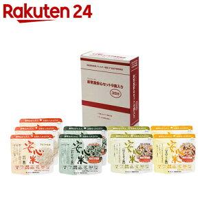 非常食安心セット 安心米 9食入(白飯×3食、わかめご飯・ひじきご飯・きのこご飯×各2食)