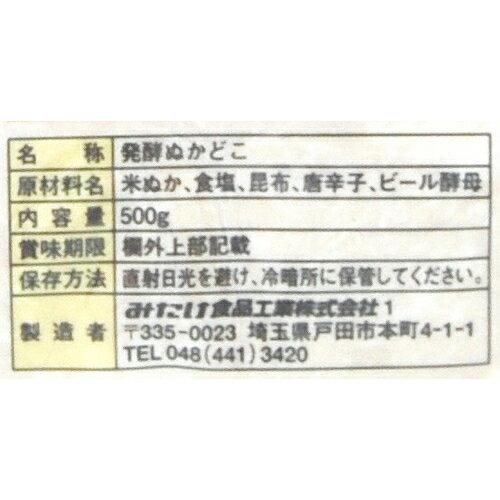 発酵ぬかどこ ミニ 500g【楽天24】の紹介画像2