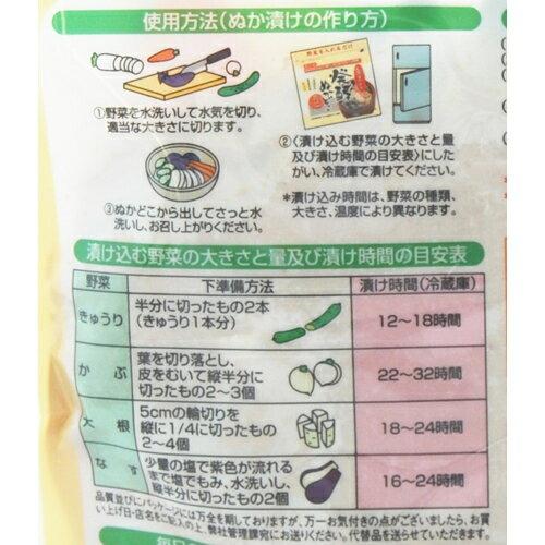 発酵ぬかどこ ミニ 500g【楽天24】の紹介画像3