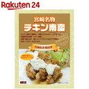 宮崎県産鶏チキン南蛮 142g【楽天24】[惣菜(レトルト)]