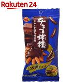 ブルボン チョコ柿種 48g×10袋【楽天24】【あす楽対応】【ケース販売】