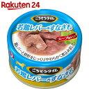 ごちそうタイム 若鶏レバー&すなぎも スープ煮タイプ 80g【楽天24】[ドッグビット ウェット・缶]