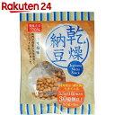 乾燥納豆 うす塩味 5.5g×8包入【楽天24】[タコー 乾燥納豆(フリーズドライ納豆)]