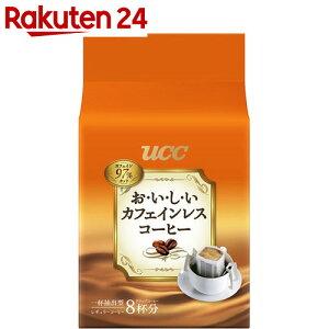 カフェインレスコーヒー ドリップ コーヒー
