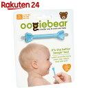 Oogiebear(ウーギーベア) 青【楽天24】【あす楽対応】[Oogiebear(ウーギーベア) 鼻のケア]