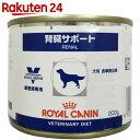 ロイヤルカナン 犬用 食事療法食 腎臓サポート ウエット缶 ...