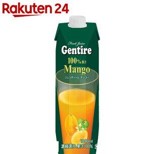 ジェンティーレ フルーツ ジュース マンゴー