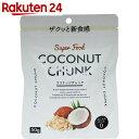 ココナッツチャンク 50g【楽天24】[コーワリミテッド ココナツ(ココナッツ)]