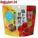 塩トマト甘納豆 瀬戸内レモン風味 135g【楽天24】[味源 甘納豆]
