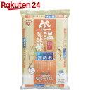 アイリスフーズ 低温製法米無洗米 北海道産ななつぼし 5kg【楽天24】[アイリスフーズ 無洗米]