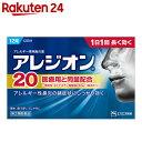 【第2類医薬品】アレジオン20 12錠(セルフメディケーション税制対象)