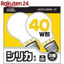 オーム電機 シリカ電球 40W形 口金E26 2個入り LW100V38W55/2P【楽天24】[オーム電機 電球]