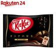 ネスレ キットカット ミニ オトナの甘さ 13枚【楽天24】[キットカット チョコレート菓子]