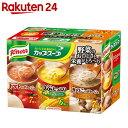 クノール カップスープ 野菜のポタージュ バラエティボックス 20袋入【楽天24】【あす楽対応】[クノール カップスープ]