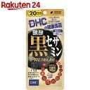 DHC 醗酵黒セサミンプレミアム 20日分 120粒【楽天24】【あす楽対応】[DHC サプリメント セサミン]