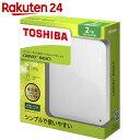 東芝 CANVIO BASICS ポータブルハードディスク 2.5インチUSB外付けHDD(2TB) HD-AC20TW ホワイト【楽天24】[TOSHIBA(東芝) ハードディスクドライブ]