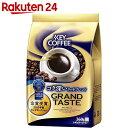 キーコーヒー グランドテイスト コク深いリッチブレンド(粉) 360g