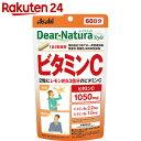 ディアナチュラスタイル ビタミンC 60日分 120粒【イチ...