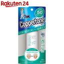 コパトーン パーフェクトUVカットミルクIII SPF50+ 40ml【楽天24】[コパトーン 日焼け止めミルク]