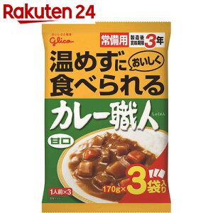 グリコ 常備用カレー職人 3食パック 甘口 170g×3袋