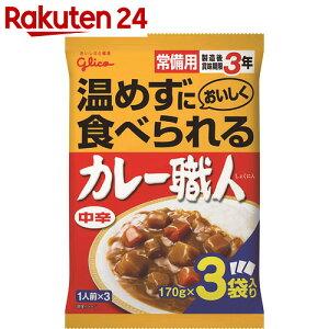 グリコ 常備用カレー職人 3食パック 中辛 170g×3袋