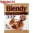ブレンディ ポーション ココア 4個×24袋【楽天24】【ケース販売】[Blendy(ブレンディ) アイスコーヒー(ポーションタイプ)]【ag6ic】