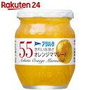 アヲハタ55 オレンジママレード 250g【楽天24】[アヲハタ マーマレード]