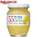 アヲハタ55 レモンママレード 150g【楽天24】【あす楽対応】[アヲハタ マーマレード]